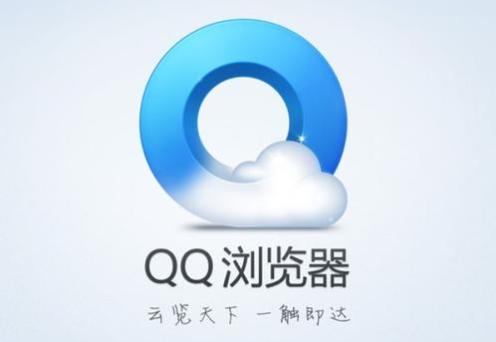 电脑QQ浏览器
