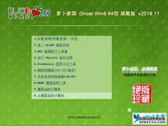 萝卜家园 Ghost Win8.1 64位旗舰版 v2020.04