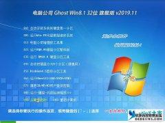电脑公司 Ghost Win8.1 32位 旗舰版 v2020.04