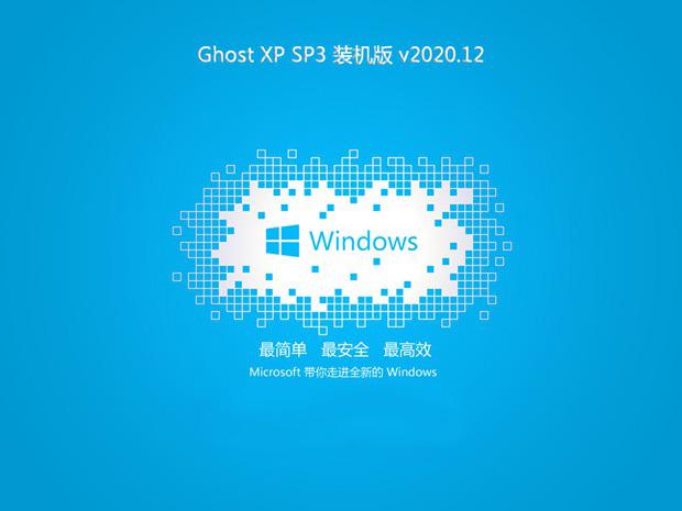 系统之家GHOST XP SP3 多驱动装机版 v2020.12