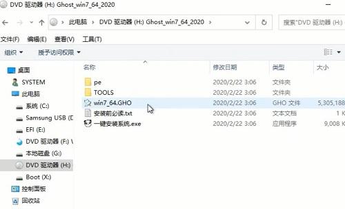 深度技术 Win7 64位 ghost 旗舰版系统 v2021.01(1)