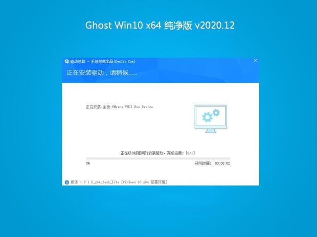 系统之家 Ghost Win10 64位 纯净装机版 V2021.01