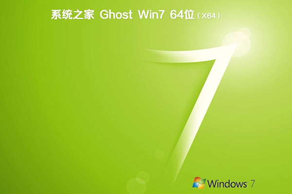 系统之家 Win7 64位 ghost 旗舰版系统 v2021.01