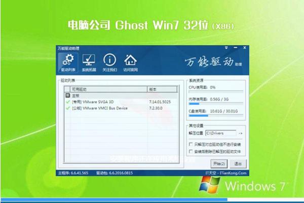 电脑公司 Win7 32位 旗舰版系统 v2021.01