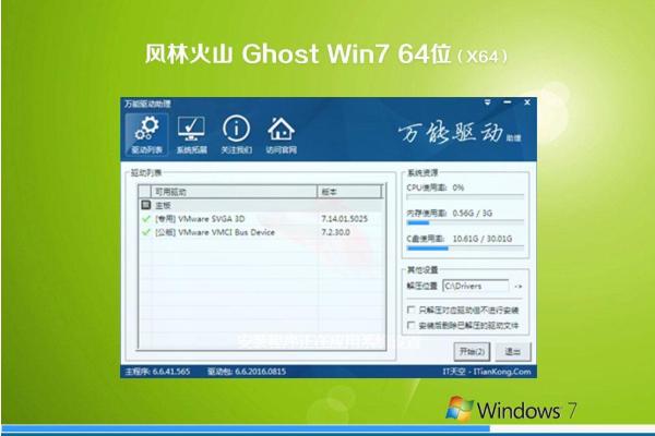 风林火山 Win7 64位 ghost 系统 v2021.01