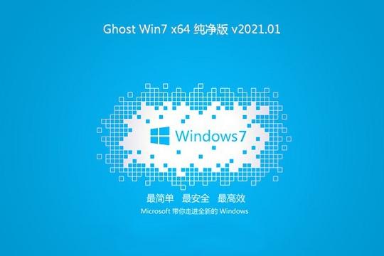 电脑公司 Win7 X64 纯净版系统 V2021.01