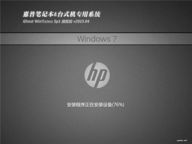 新苹果笔记本专用系统  WIN7 X86  完整旗舰版 V20