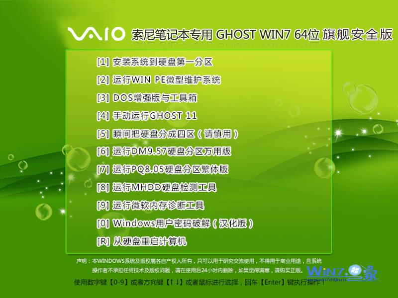 笔记本专用系统 Ghost WIN7 x64  自动装机旗舰版 V