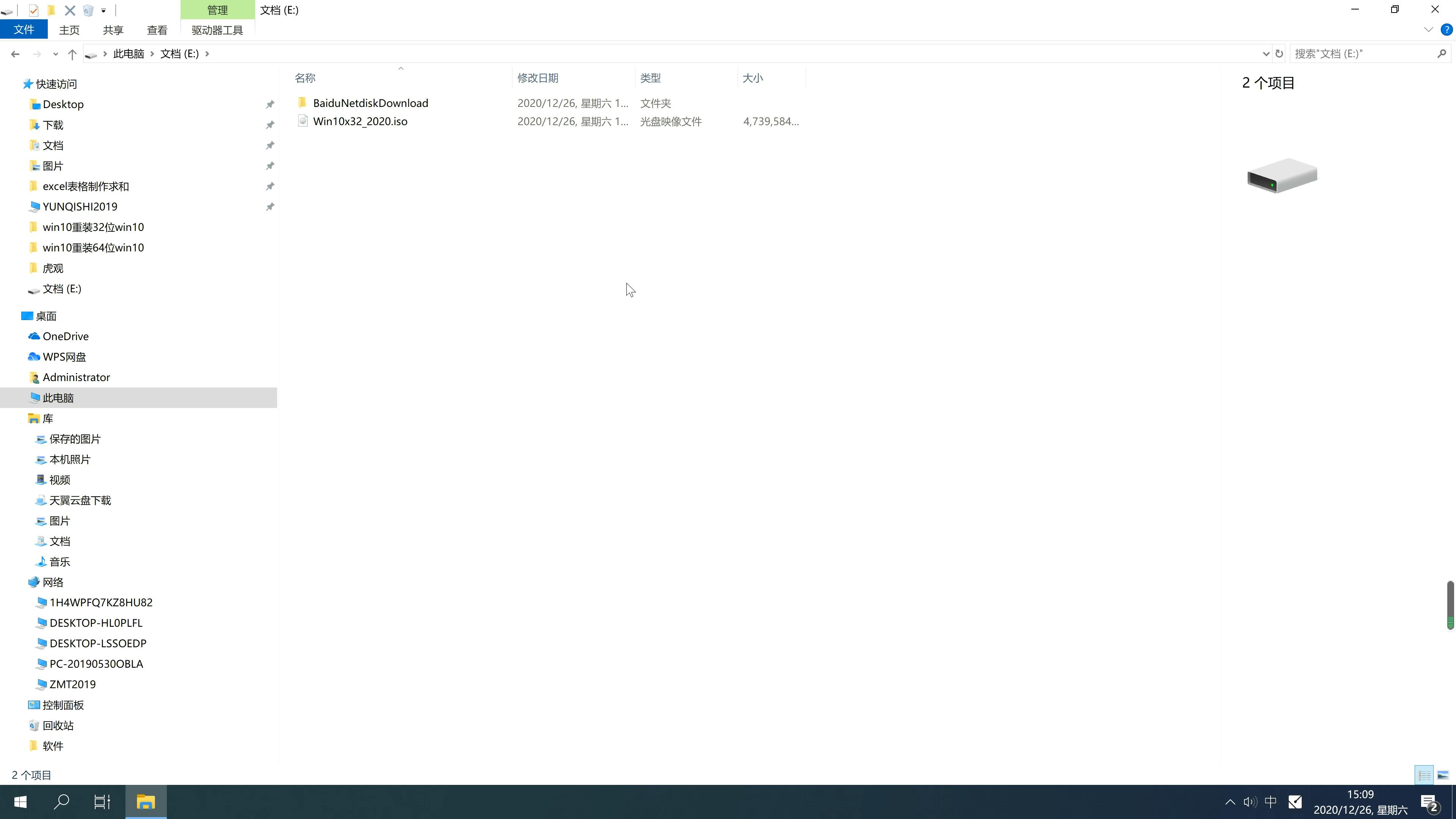 新中关村系统  Win10 x32 SP1 精英装机版 V2021.01