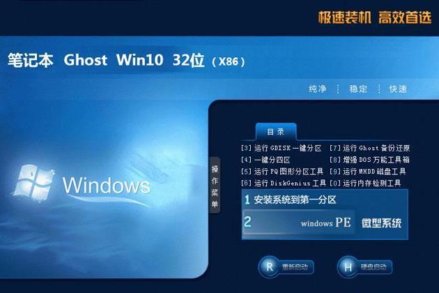 最新笔记本专用系统 Ghost Win10 32 SP1 游戏装机版