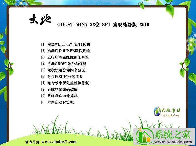 大地系统 GHOST Window7 X86  完美纯净版 V2021.01