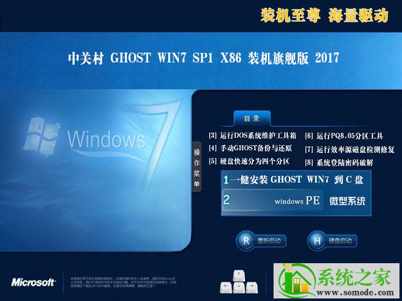 中关村系统 GHOST WIN7 X86位 SP1 热门旗舰版 V2021.0