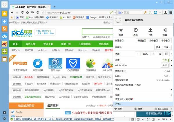 傲游浏览器(Maxthon)
