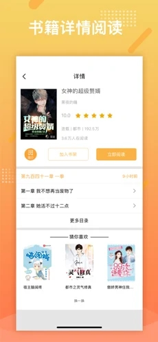 橘子小说浏览器免费阅读