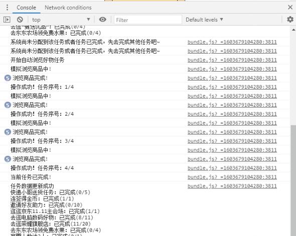 京东双十一全民营业浏览器控制台一键做任务脚本