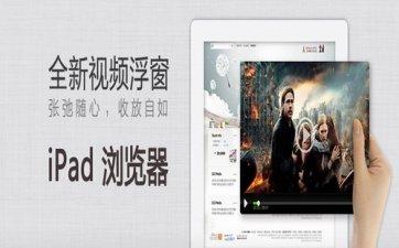 人气iPad浏览器推荐