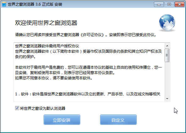 世界之窗浏览器3.0(TheWorld)