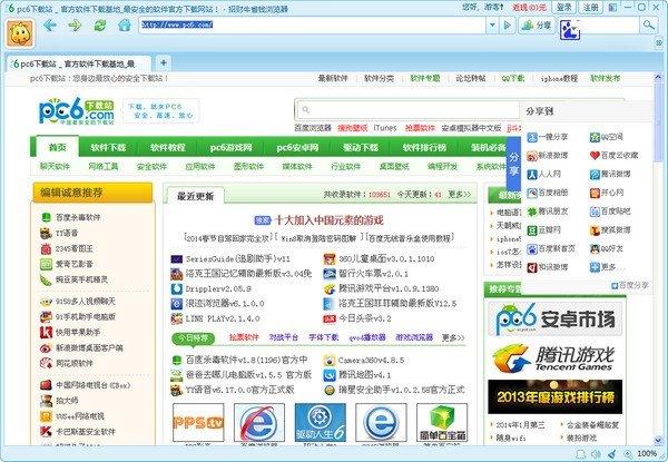 招财牛省钱浏览器