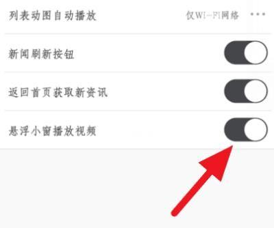 UC浏览器怎么悬浮小窗播放视频?UC浏览器悬浮小窗播放视频的方法