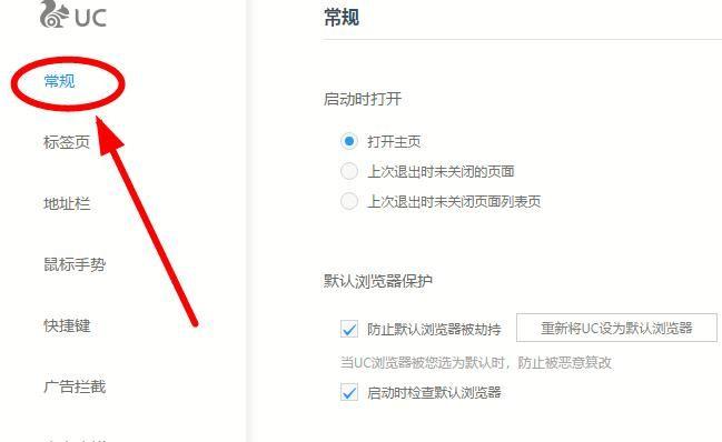 如何设置让浏览器启动时放弃检查默认浏览器