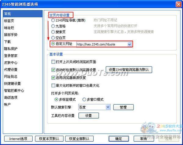 2345浏览器主页修改设置教程
