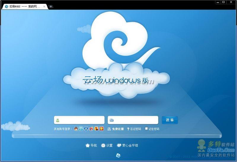 场端极速浏览器2012