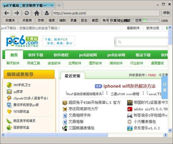 新区加速浏览器