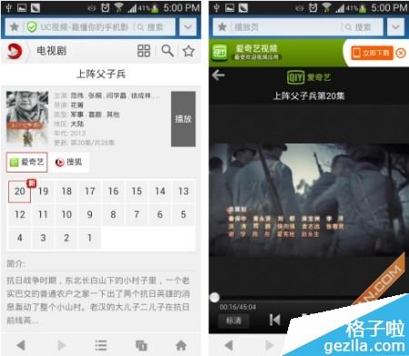 手机uc浏览器怎么看视频
