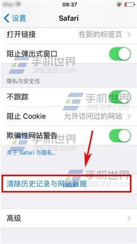 苹果iPhone6sPlus怎么清除浏览器缓存