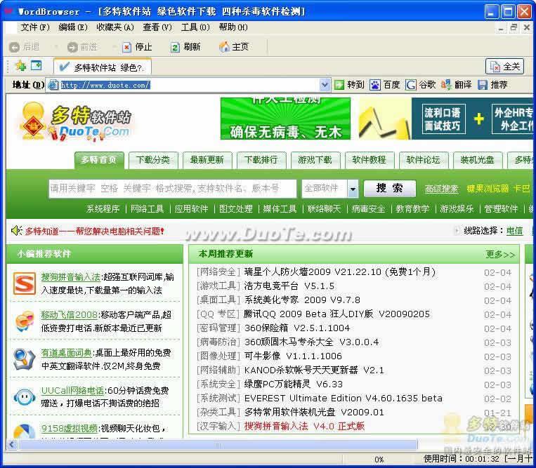 WordBrowser(Word浏览器)