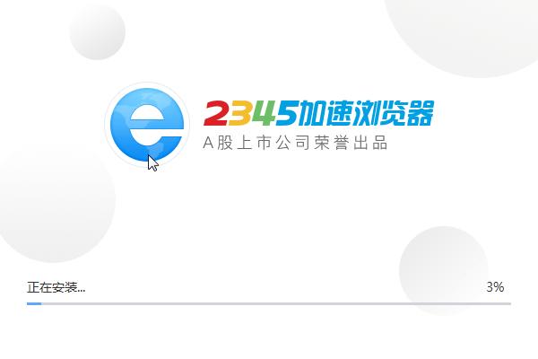 2345加速浏览器(原2345王牌浏览器)