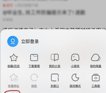 UC浏览器怎么设置无痕浏览[多图]