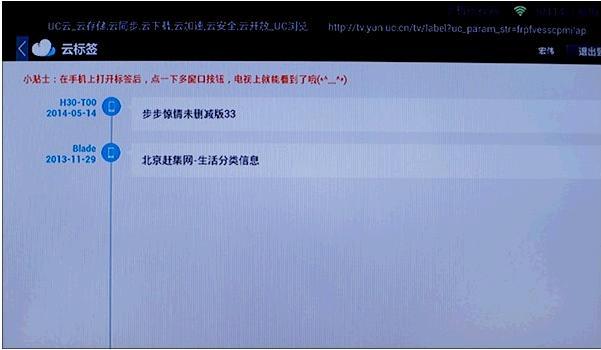 UC浏览器TV版最新版本功能简介[多图]