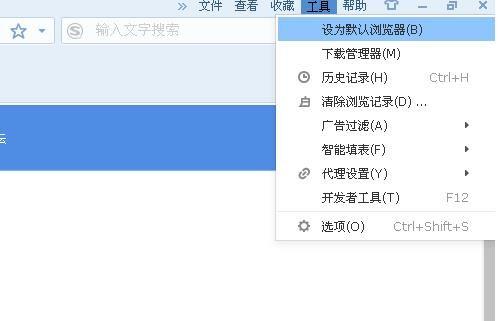 设置搜狗浏览器为默认浏览器时被360拦截怎么办?搜狗浏览器被拦截的解决方法[多图]
