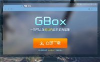 GBox浏览器PC