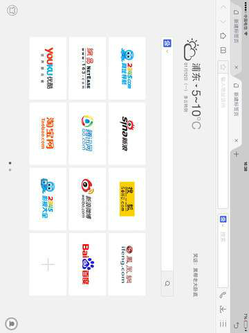 2345王牌浏览器HD