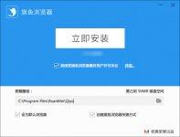 旗鱼浏览器 X64