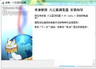八云蓝浏览器