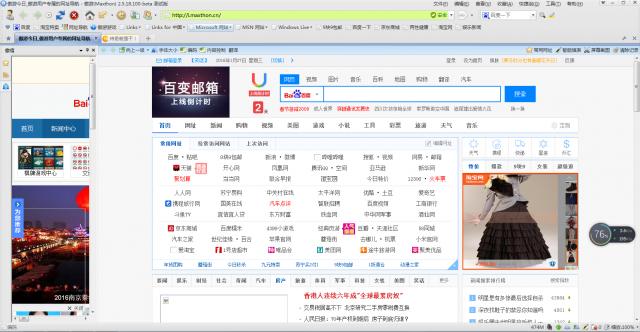 傲游浏览器2