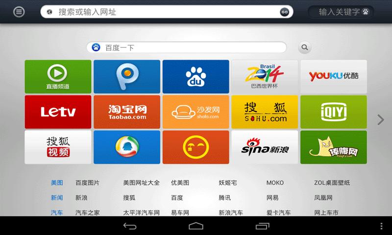 飞视浏览器HD版