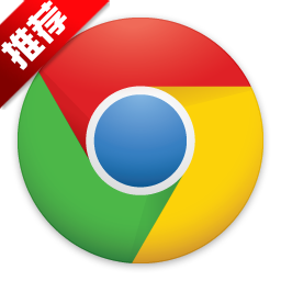 谷歌浏览器2021最新版