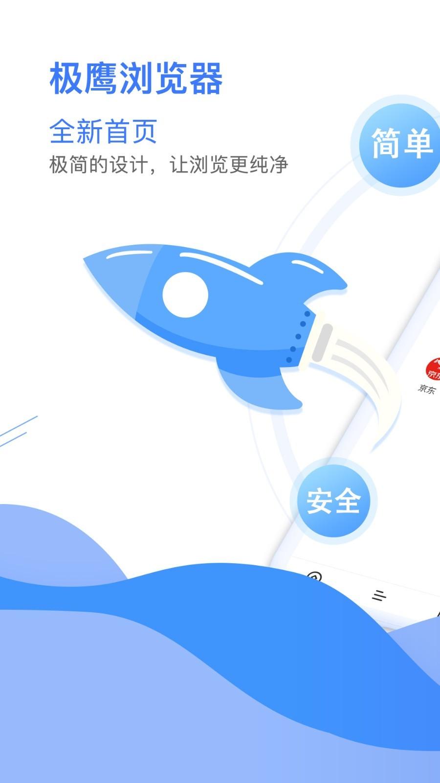 极鹰浏览器