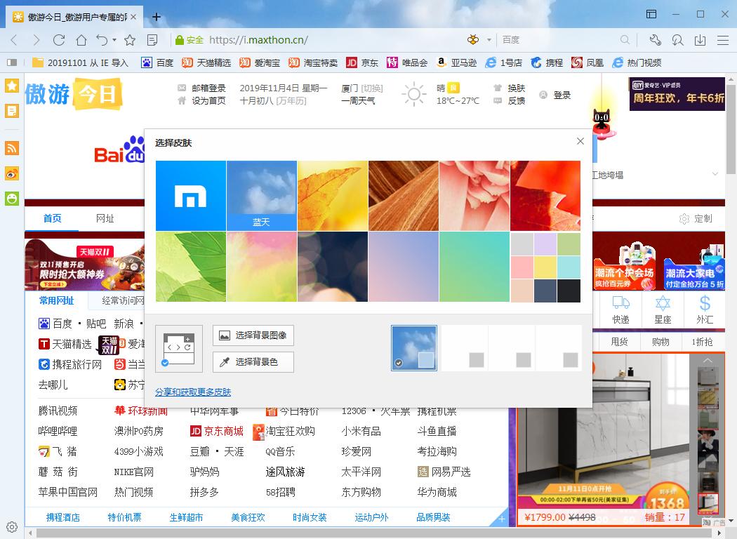 傲游浏览器怎么更换皮肤?浏览器皮肤更换方法简述