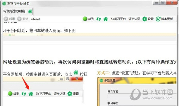 5y浏览器安装包