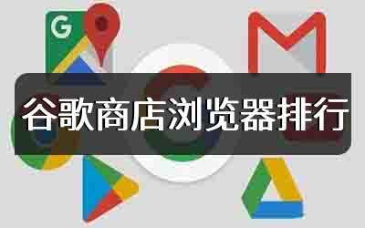 谷歌商店浏览器排行