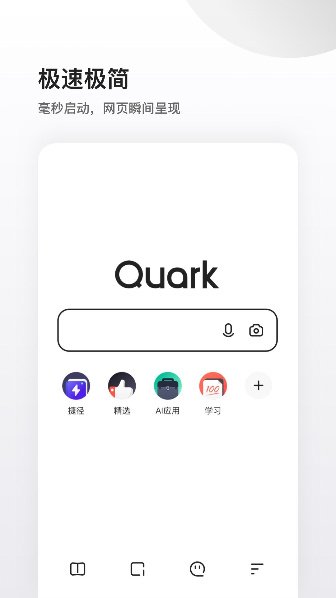 夸克浏览器极度精简版