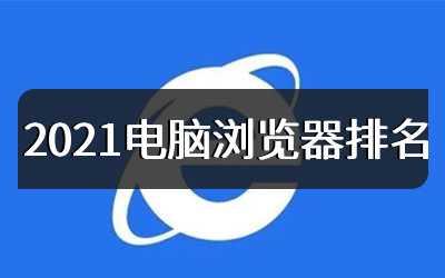 2021电脑浏览器排名