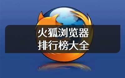 火狐浏览器排行榜大全