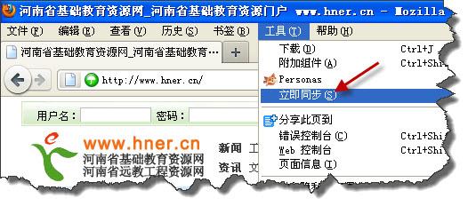Firefox火狐浏览器怎么同步书签等内容 火狐的同步有什么用