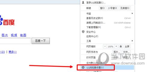 QQ浏览器怎么设置主页 QQ浏览器设置默认主页教程